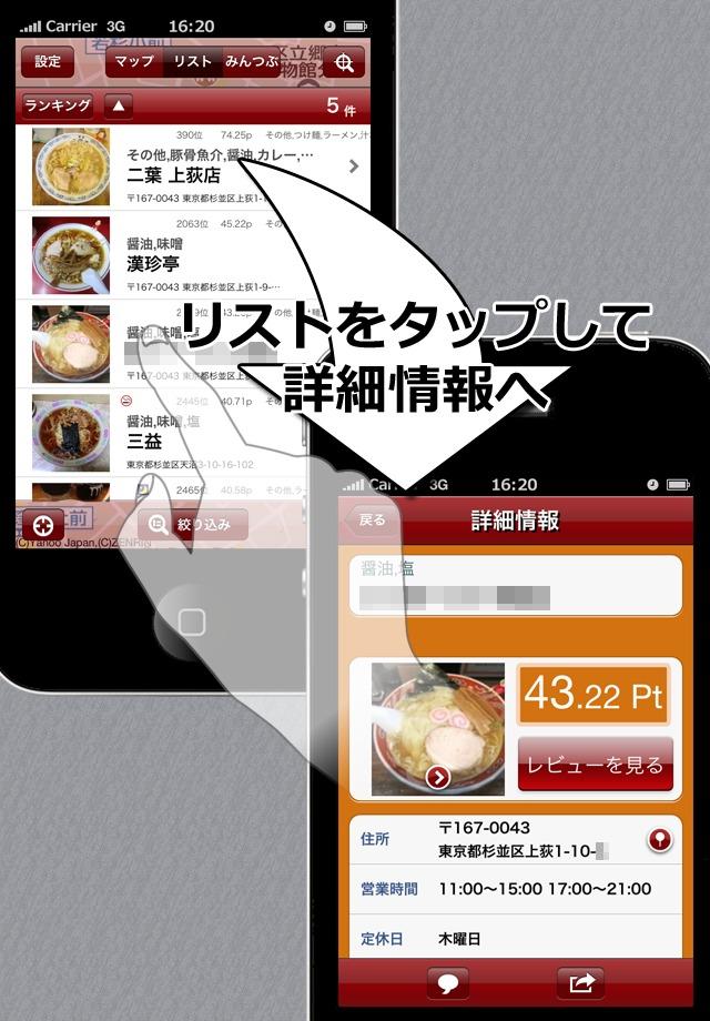 ラーメンチェッカーのスクリーンショット_3