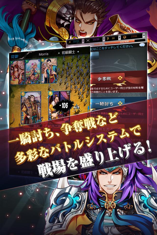 パズルRPG 三国の覇者のスクリーンショット_3