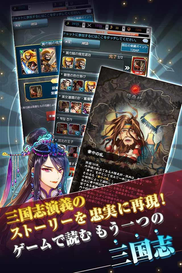 パズルRPG 三国の覇者のスクリーンショット_4
