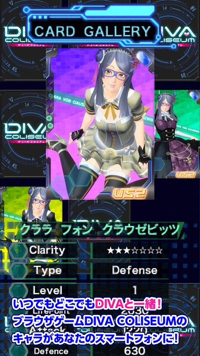 DIVA COLISEUM モバイルのスクリーンショット_2
