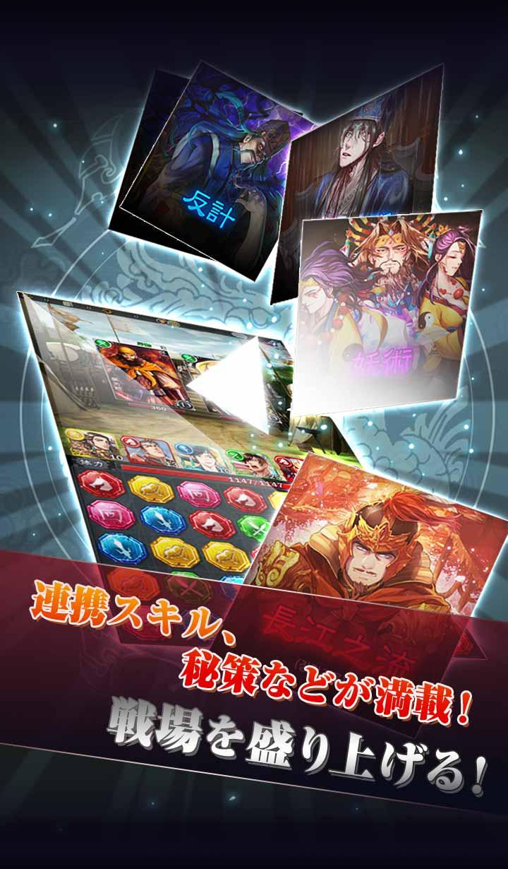 パズルRPG 三国の覇者のスクリーンショット_5