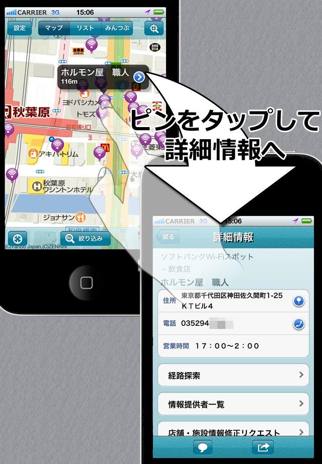 Wi-Fiチェッカーのスクリーンショット_2