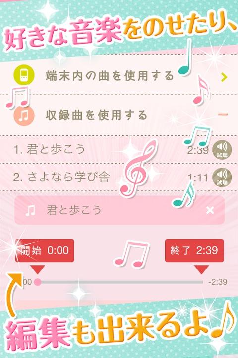 フォトビ ~デコった写真と音楽で作るフォトムービーアプリ~のスクリーンショット_2
