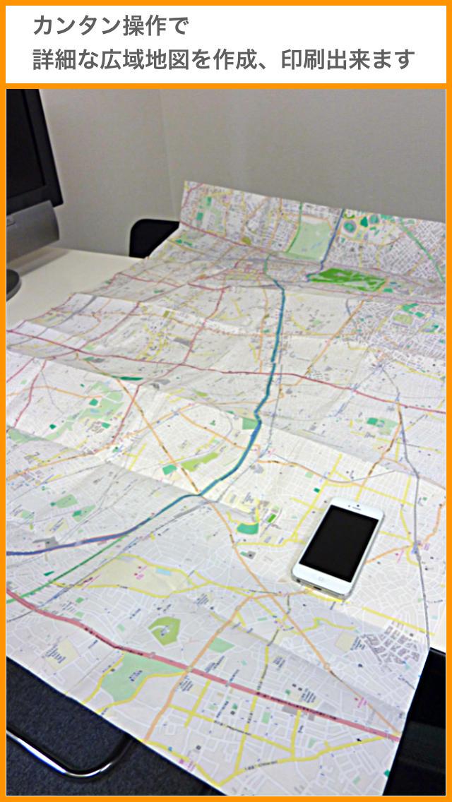 でかマップ (地図切り抜き、 巨大マップ作成、ポスター印刷)のスクリーンショット_1