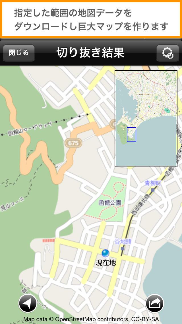 でかマップ (地図切り抜き、 巨大マップ作成、ポスター印刷)のスクリーンショット_3