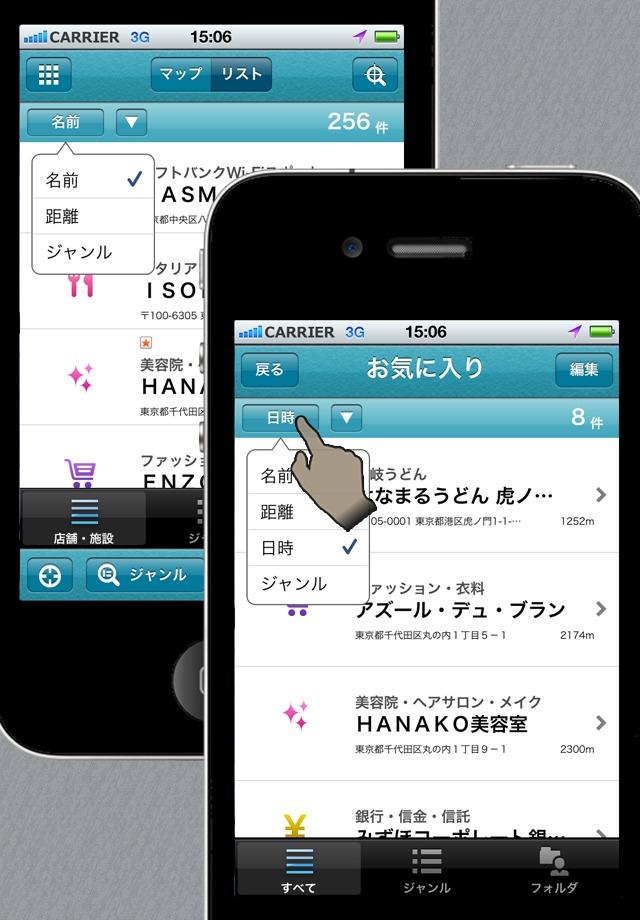あぐらいふ ~生活応援アプリ~のスクリーンショット_3