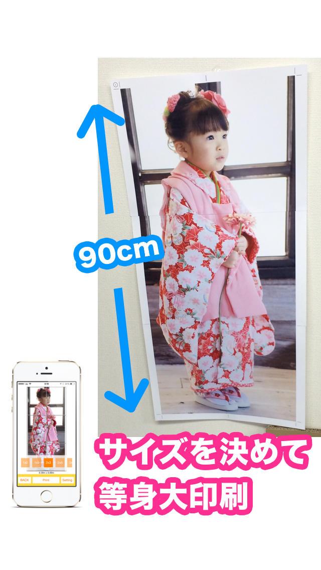 でかプリント - 実物大・等身大写真やパノラマ写真を超巨大ポスター印刷(コンビニプリント対応)のスクリーンショット_3