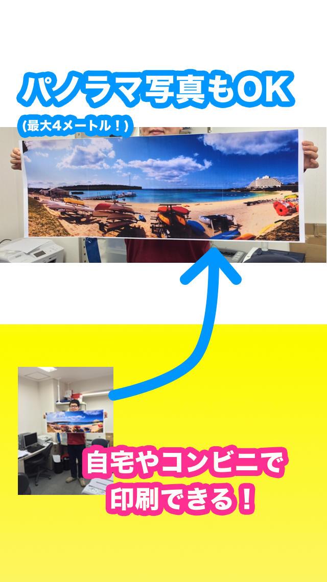 でかプリント - 実物大・等身大写真やパノラマ写真を超巨大ポスター印刷(コンビニプリント対応)のスクリーンショット_4