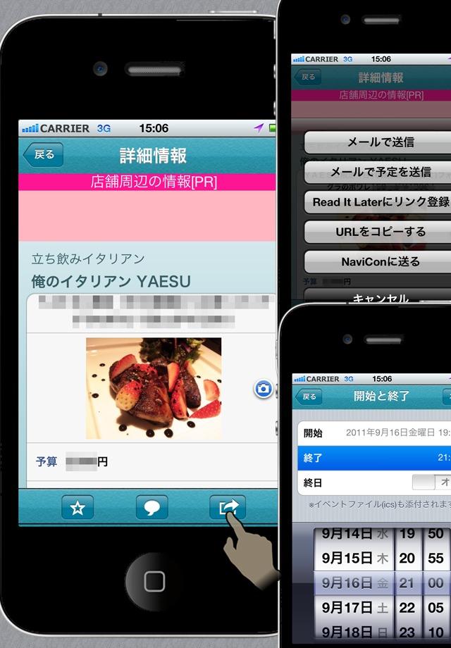 あぐらいふ ~生活応援アプリ~のスクリーンショット_4