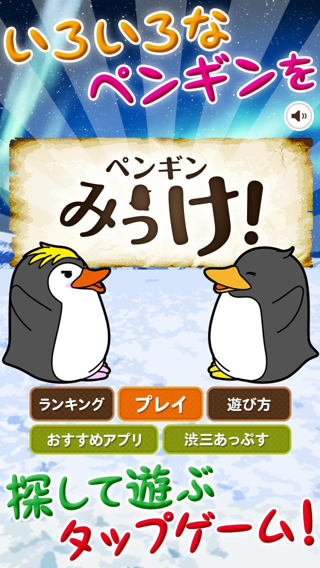 ペンギンみっけ~子供の脳トレに!暇つぶしに!気軽に遊べるカワイイ無料ゲームアプリ~のスクリーンショット_1