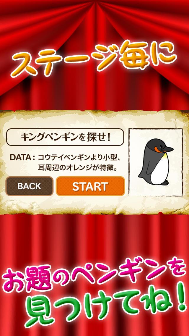 ペンギンみっけ~子供の脳トレに!暇つぶしに!気軽に遊べるカワイイ無料ゲームアプリ~のスクリーンショット_2