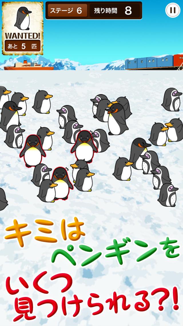 ペンギンみっけ~子供の脳トレに!暇つぶしに!気軽に遊べるカワイイ無料ゲームアプリ~のスクリーンショット_3