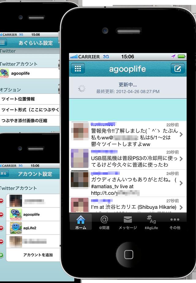 あぐらいふ ~生活応援アプリ~のスクリーンショット_5