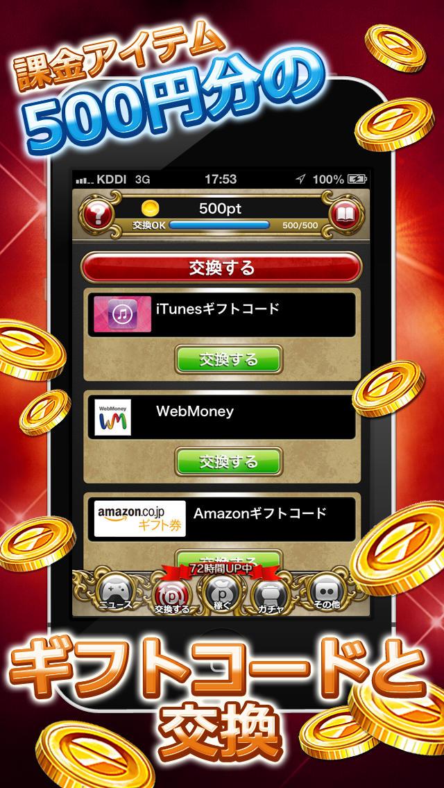 0円ゲームのスクリーンショット_3