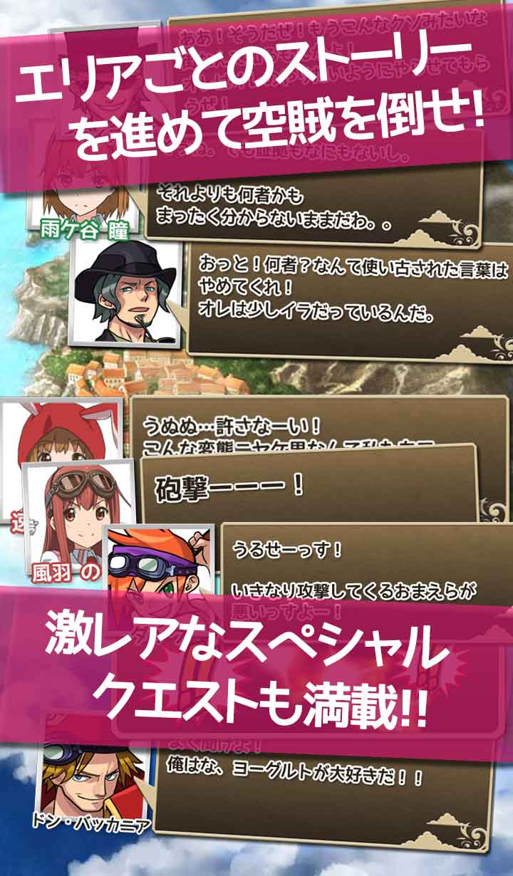 飛空艇コインバトルのスクリーンショット_4