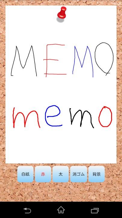 手書きメモのスクリーンショット_1