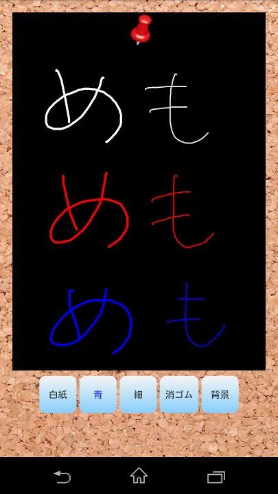手書きメモのスクリーンショット_2
