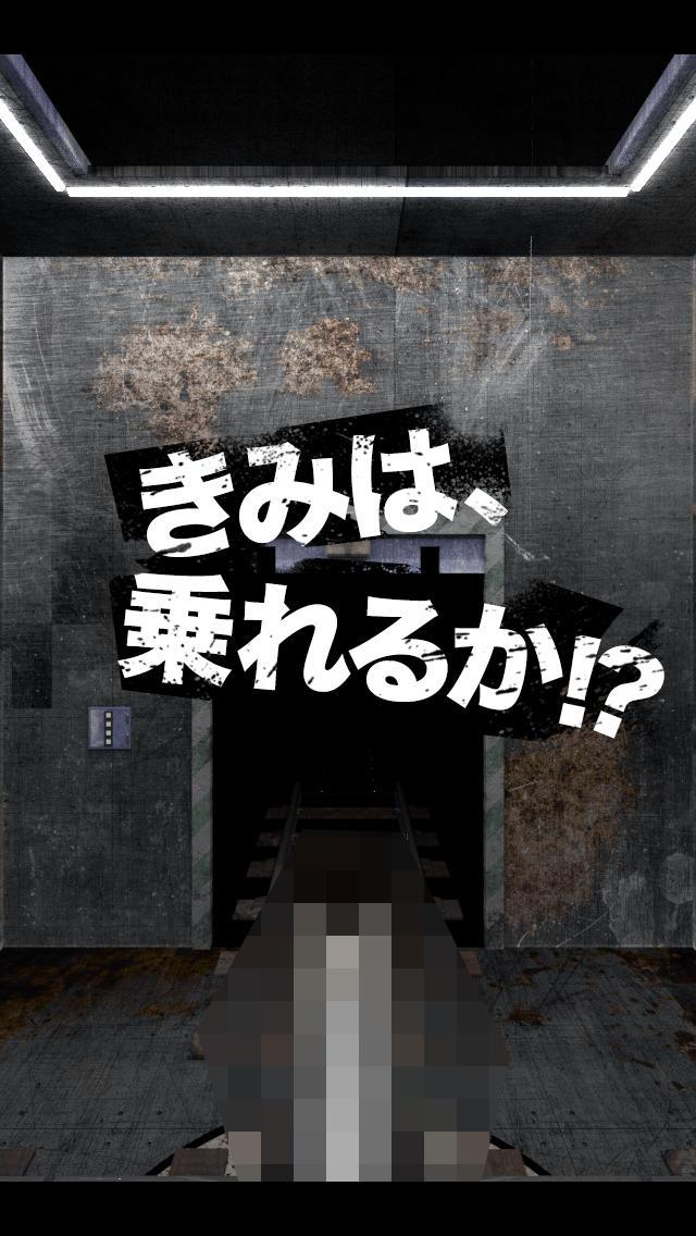 脱出ゲーム「三角木馬」のスクリーンショット_3