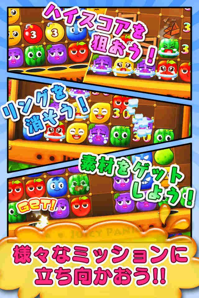 JuicyPanicのスクリーンショット_3