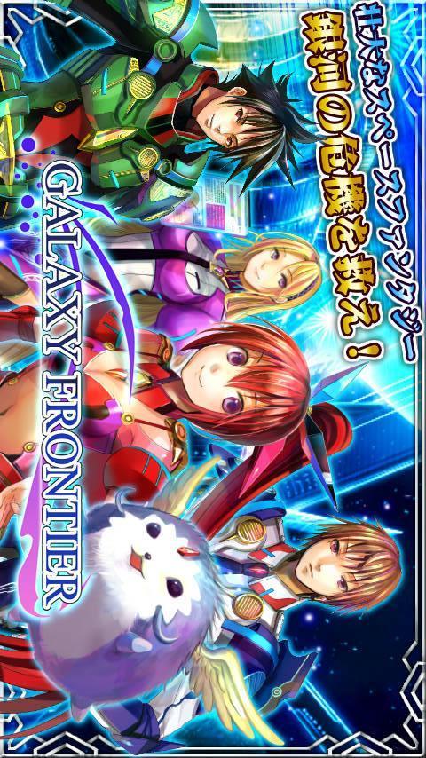 【無料RPG】ギャラクシーフロンティア【オンラインゲーム】のスクリーンショット_1