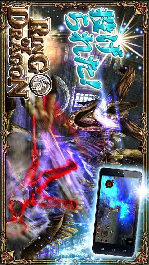【RoD】RING of DRAGONのスクリーンショット_3