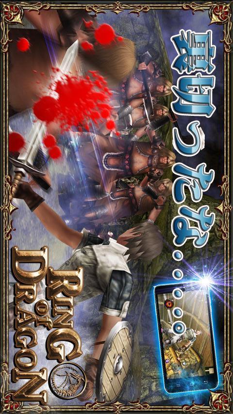 【RoD】RING of DRAGONのスクリーンショット_5