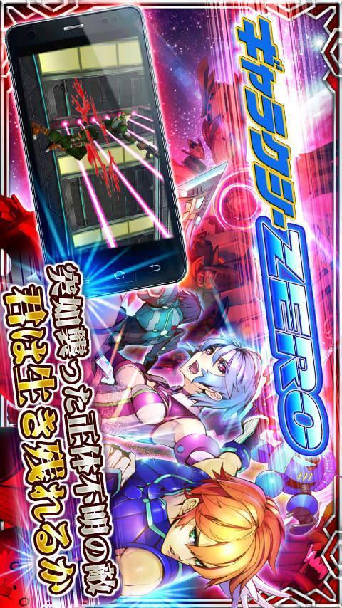 ギャラクシーZERO【ボス狩りRPG】のスクリーンショット_1