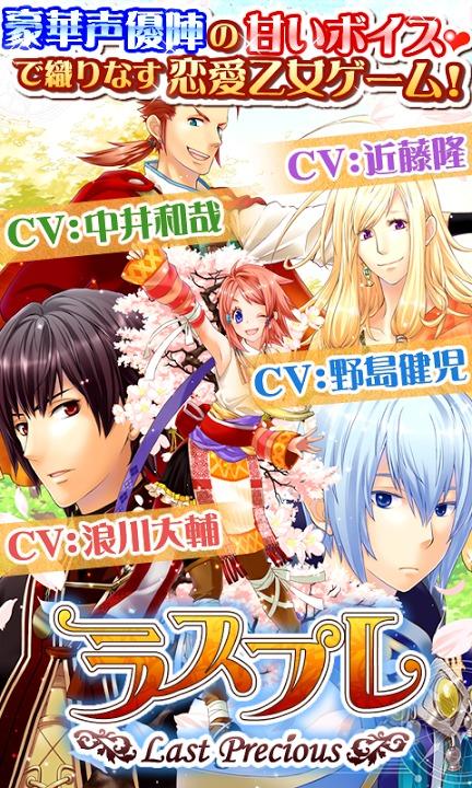 【ファンタジー乙女ゲーム】ラスプレのスクリーンショット_1