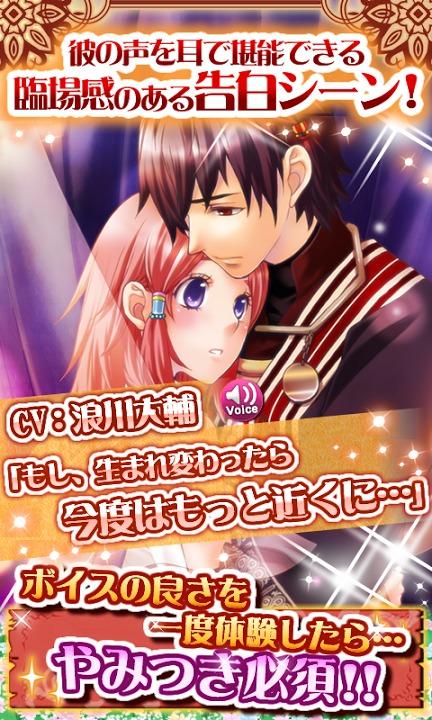 【ファンタジー乙女ゲーム】ラスプレのスクリーンショット_3