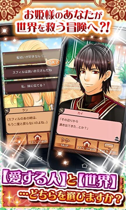 【ファンタジー乙女ゲーム】ラスプレのスクリーンショット_4