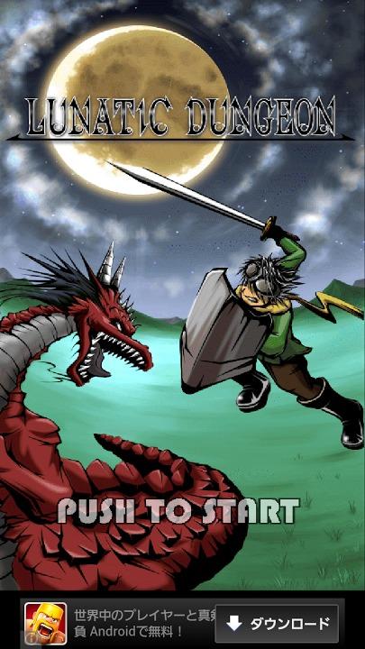 ハクスラRPG! ルナティックダンジョンのスクリーンショット_1