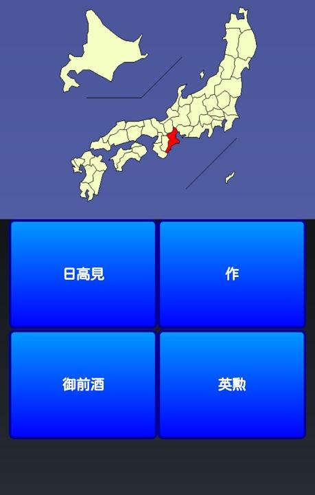 都道府県雑学のスクリーンショット_2