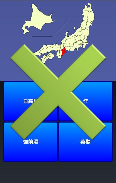 都道府県雑学のスクリーンショット_3