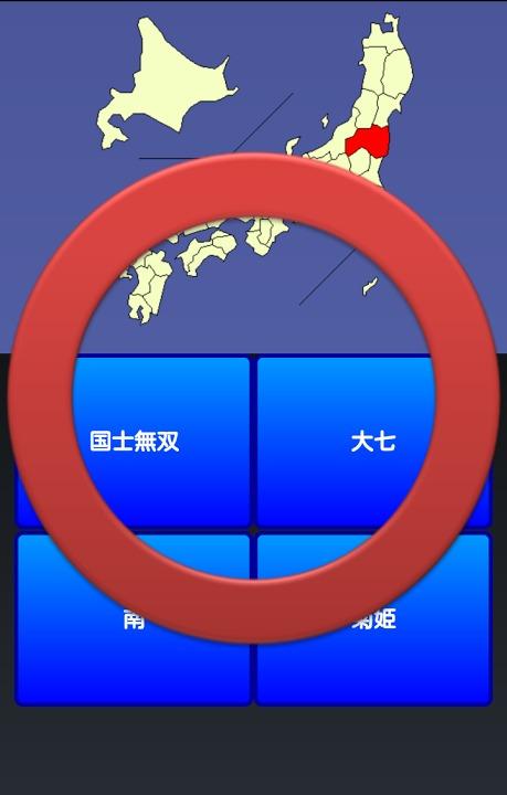 都道府県雑学のスクリーンショット_4