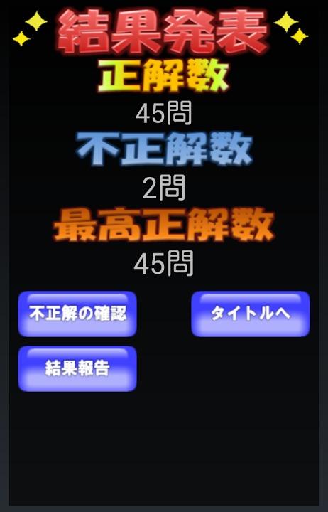 都道府県雑学のスクリーンショット_5