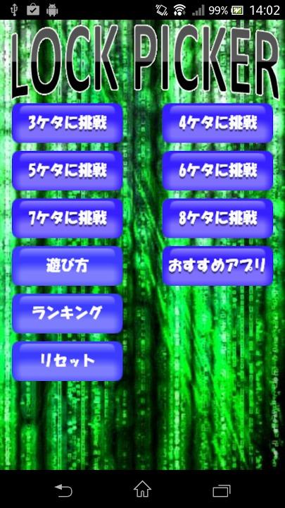 LockPickerのスクリーンショット_1