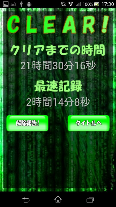 LockPickerのスクリーンショット_4