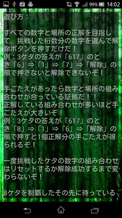 LockPickerのスクリーンショット_5