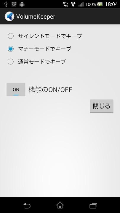 VolumeKeeperのスクリーンショット_1
