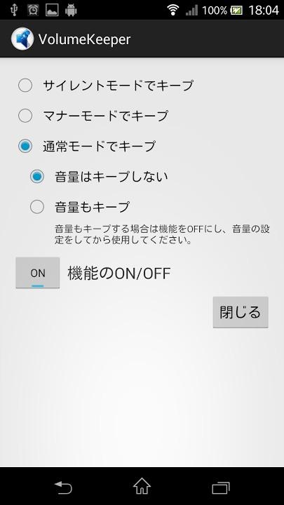 VolumeKeeperのスクリーンショット_2