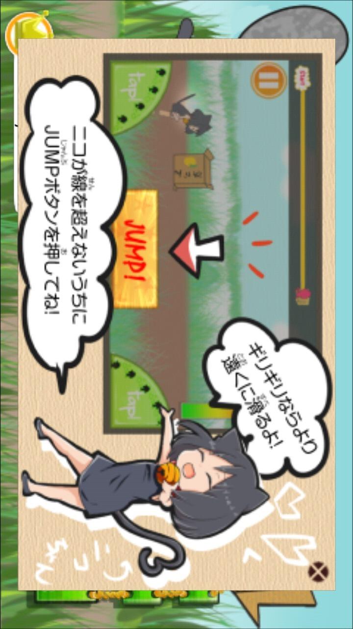 にことダンボールのスクリーンショット_3