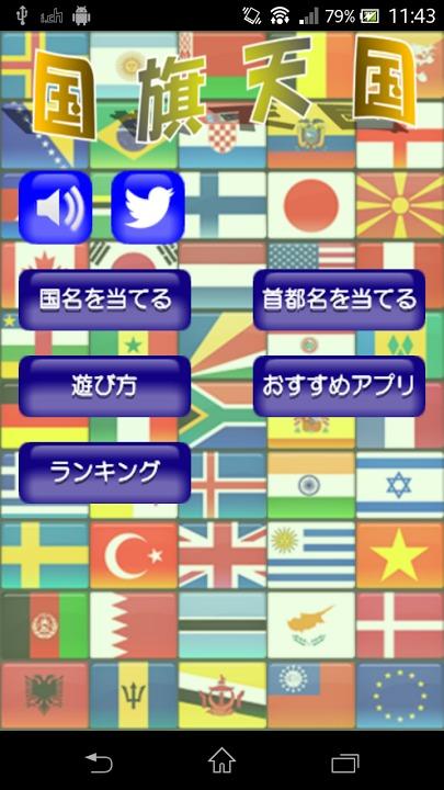 国旗天国のスクリーンショット_1