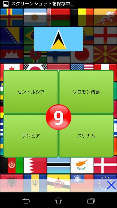 国旗天国のスクリーンショット_2