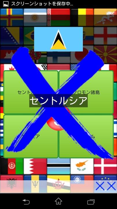 国旗天国のスクリーンショット_3
