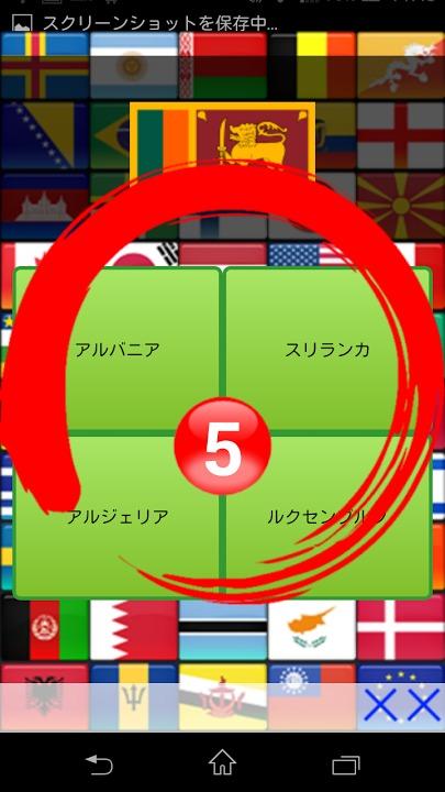 国旗天国のスクリーンショット_4