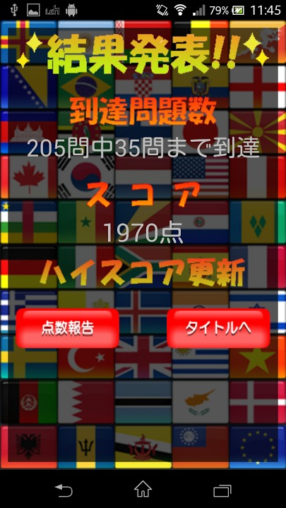 国旗天国のスクリーンショット_5