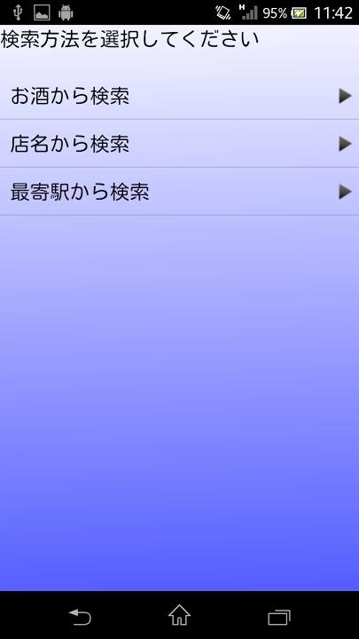 酒めもりのスクリーンショット_4