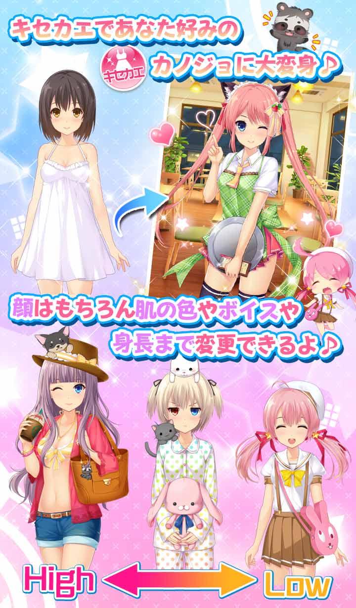 虹色カノジョのスクリーンショット_2