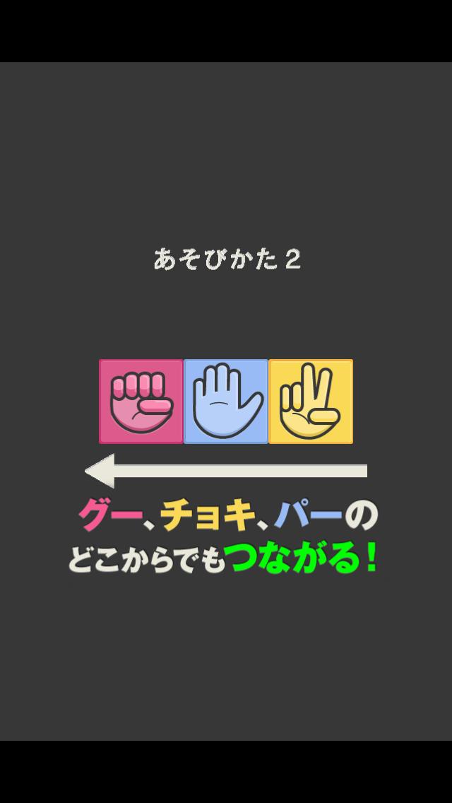 ジャンケンパズル G.C.P.25のスクリーンショット_3