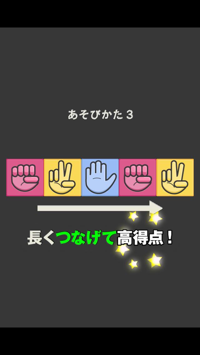 ジャンケンパズル G.C.P.25のスクリーンショット_4